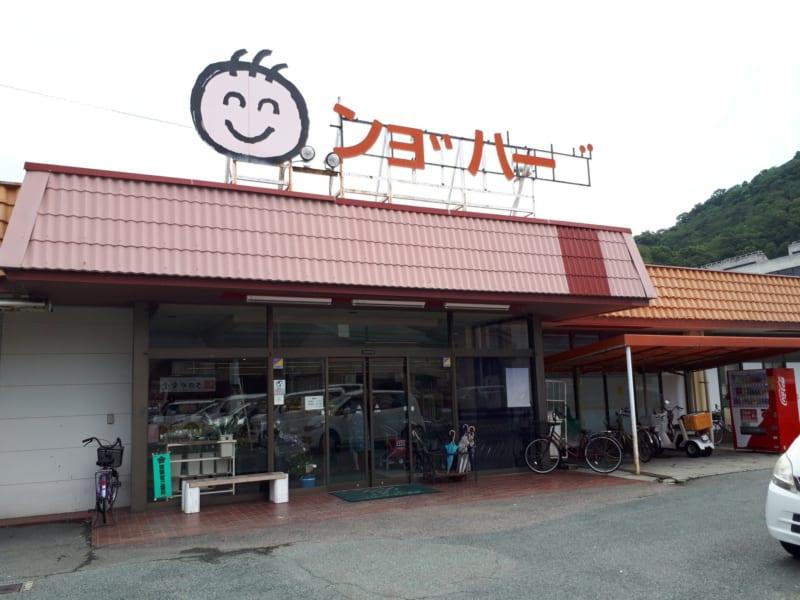 日本一声に出して読めないお店!?地域に愛される「ンョ゛ハー ゛」とは