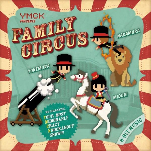 ピコピコ音楽がサーカスになってやってくる!YMCK「FAMILY CIRCUS」リリース