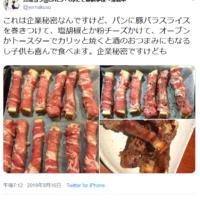 豚バラ肉とパンの極秘レシピによだれが止まらない! カリっと肉…