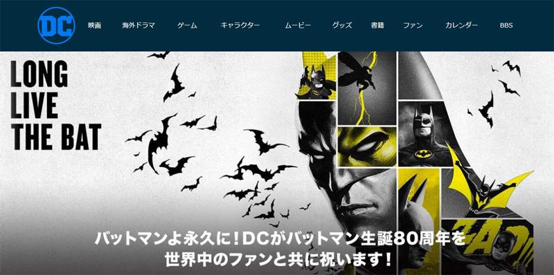 「バットマン」80周年公式サイトが始動
