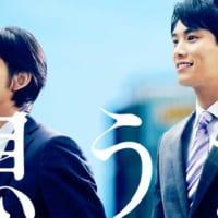 北村匠海と鈴木伸之が同期の絆を好演 JT「想うた」新CM