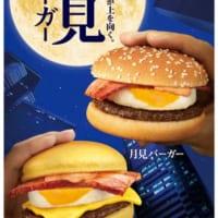 マクドナルドに月見パイが初登場 「月見バーガー」など計8種を…