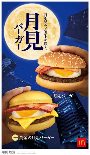 マクドナルドに月見パイが初登場 「月見バーガー」など計8種を販売