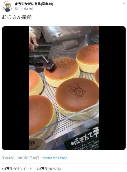 大阪名物のチーズケーキにおじさんがいっぱい! 焼き印押しまくりが人気