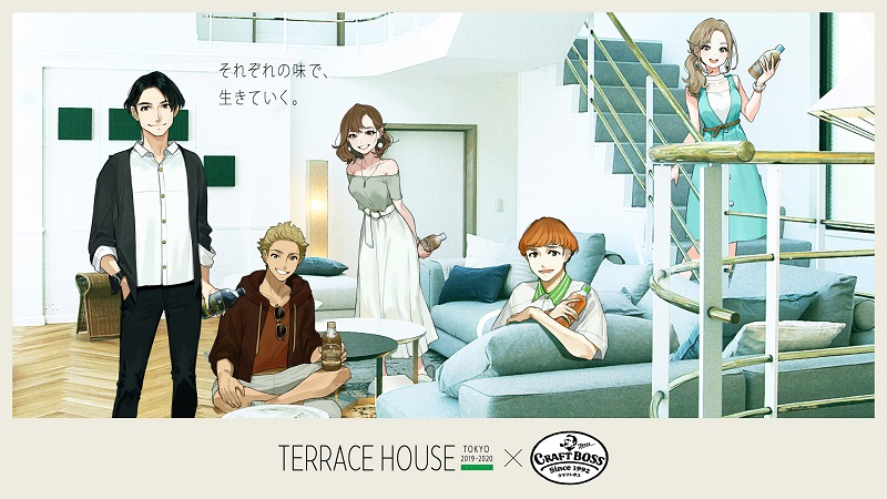 「クラフトボス」シリーズが擬人化 テラスハウスとのコラボアニメが公開
