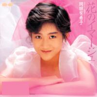 発売中止となった岡田有希子「花のイマージュ」含む楽曲がAW…