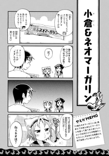 ⼩倉&ネオマーガリン