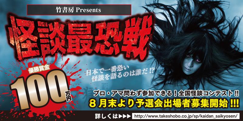 竹書房主催の怪談コンテスト「怪談最恐戦」が2019年も開催へ