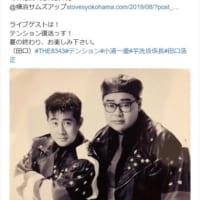 田口浩正と芋洗坂係長のお笑いコンビ「テンション」が復活