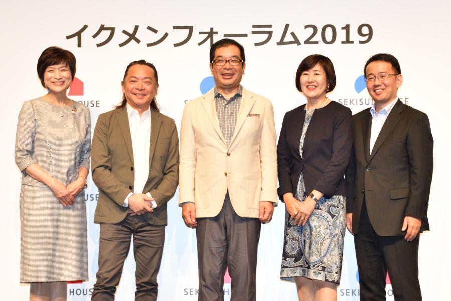 イクメン日本一は島根県!「育休を考える日」9月19日に積水ハウスがイクメンフォーラムを開催