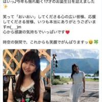 「17歳は年齢じゃなく生きざま」井上喜久子さん今年も17歳の…