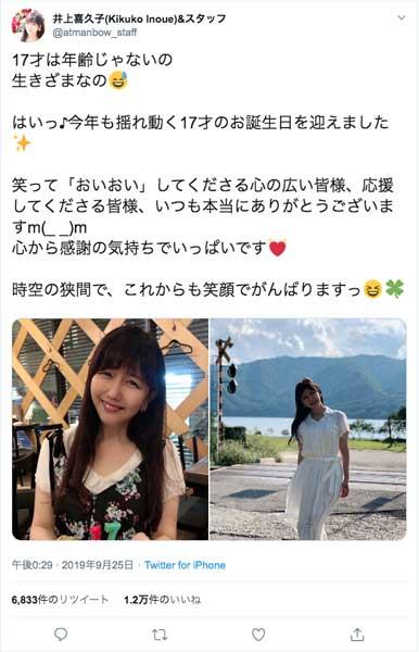 「17歳は年齢じゃなく生きざま」井上喜久子さん今年も17歳の誕生日を迎える