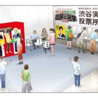 「きのこの山・たけのこの里総選挙 2019」渋谷で実食投票イ…