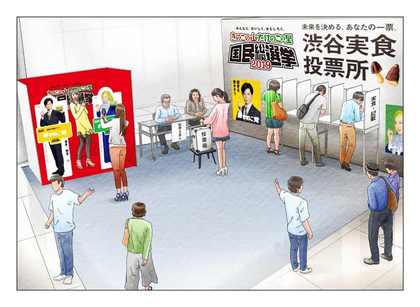 「きのこの山・たけのこの里総選挙 2019」渋谷で実食投票イベント開催 SNS投稿で限定パッケージも!