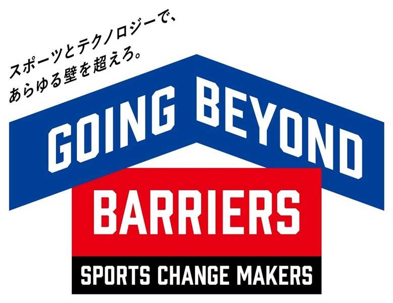 スポーツの新しい楽しみ方を競う国際学生コンペ パナソニック「SPORTS CHANGE MAKERS」始動
