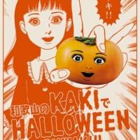 グワキ!!楳図かずおと和歌山の柿がコラボ ハロウィンキャンペ…