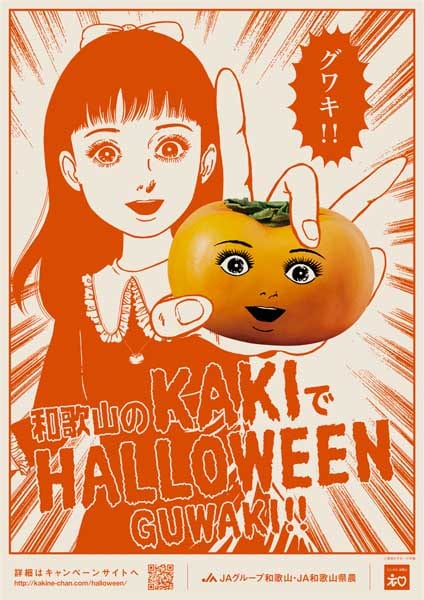 グワキ!!楳図かずおと和歌山の柿がコラボ ハロウィンキャンペーンを展開