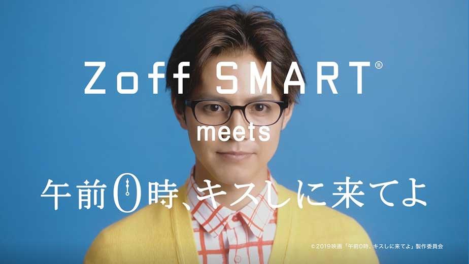 片寄涼太が「午前0時、キスしに来てよ」のキャラで出演 Zoff SMARTコラボCM