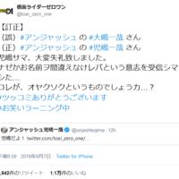 仮面ライダーゼロワン公式Twitter アンジャッシュ児嶋本…