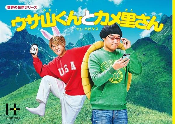 山里亮太と葉山奨之がCM初共演 SNSでは山ちゃん着用の甲羅をプレゼントする「#山ちゃん幸せわけてくれ」企画も