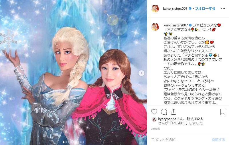 叶姉妹が「アナと雪の女王」のコスプレ姿を披露 ファンからは「芸術的」の声も