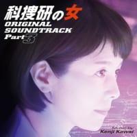 「科捜研の女」オリジナルサウンドトラックCD第3弾が10月2…