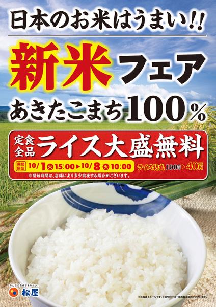 松屋の定食が「ライス大盛無料」に 10月1日~8日まで「新米フェア」開催