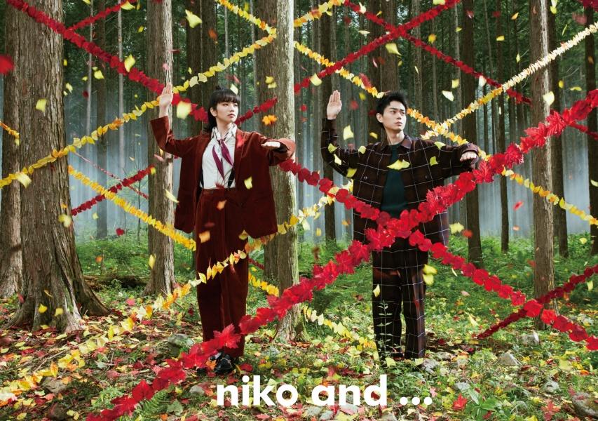 落ち葉のチェックが美しい 菅田将暉と小松奈菜「niko and…」新WEBムービー
