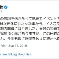 西川貴教が「イナズマロックフェス」を9月に開催する理由にフ…