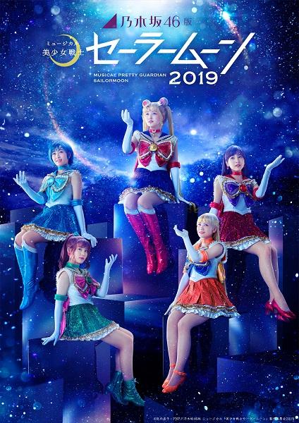 乃木坂46版「美少女戦士セーラームーン」2019のメインビジュアルが公開