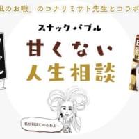 「凪のお暇」スピンオフ公開 漫画家・コナリミサトとブレンディ…
