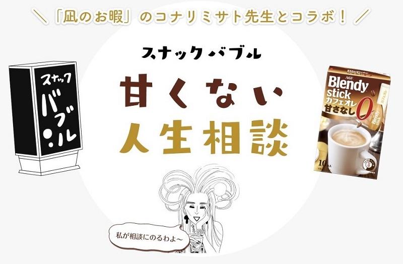 「凪のお暇」スピンオフ公開 漫画家・コナリミサトとブレンディがコラボ