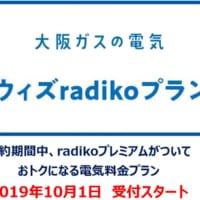 電気料金で日本全国のラジオが聴き放題? 大阪ガス「ウィズra…