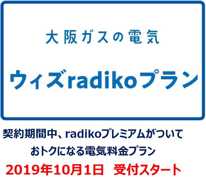 電気料金で日本全国のラジオが聴き放題? 大阪ガス「ウィズradikoプラン」開始