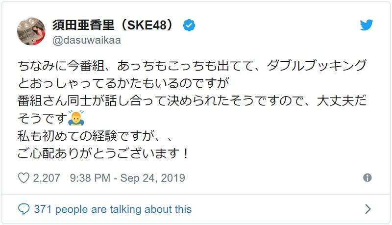 須田亜香里(SKE48)同時刻に複数の番組に出演!ファン大忙し?