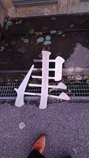 いったいどこから? 台風の影響で道端に「津」が発見される