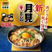 吉野家初のお月見メニュー「月見牛とじ御膳」が9月5日から販売