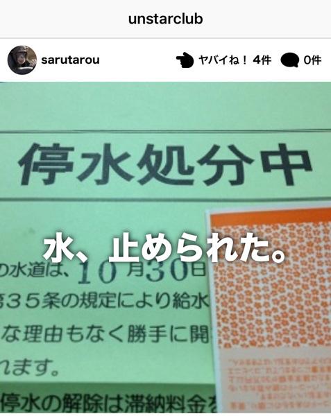 非リア充専用の自虐SNS「unstarclub」がAndroid版をリリース ヤバいね!