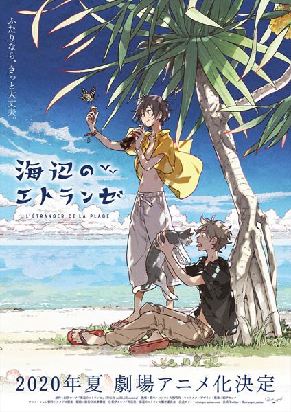 フジのBLアニメレーベルから「海辺のエトランゼ」劇場アニメ化 2020年夏公開