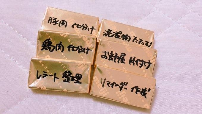 終わったらご褒美 個包装チョコでタスク管理するライフハックが「捗る!」