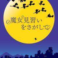 「おジャ魔女どれみ」20年!新作「魔女見習いをさがして」東京…