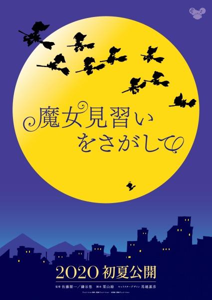「おジャ魔女どれみ」20年!新作「魔女見習いをさがして」東京国際映画祭でトークイベント開催