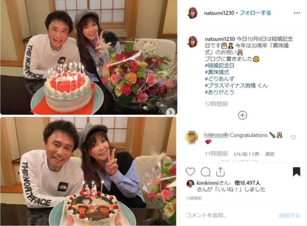 浜田雅功・小川菜摘夫婦が30回目となる「真珠婚式」をお祝い