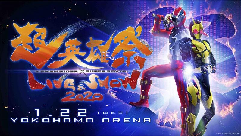 スーパーヒーローと音楽の夢の祭典「超英雄祭2020」横浜アリーナで開催決定 豪華キャストやアーティストが集結