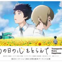 日野自動車とサンライズのアニメ動画「あの日の心をとらえて」1…