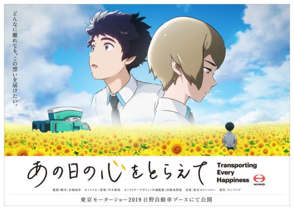 日野自動車とサンライズのアニメ動画「あの日の心をとらえて」10月23日公開 京極尚彦が監督