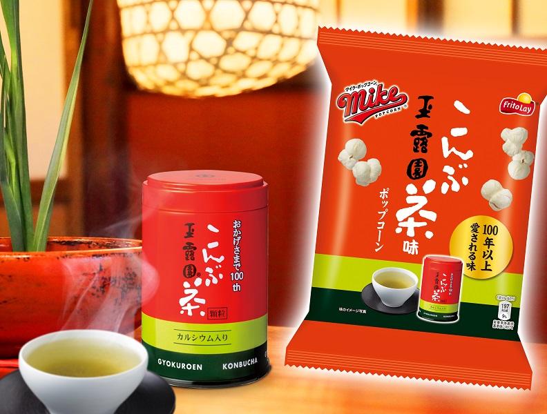 こんぶ茶味のポップコーン誕生 「マイクポップコーン 玉露園こんぶ茶味」発売