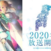 「魔法科高校の劣等生 来訪者編」2020年TVアニメ化決定