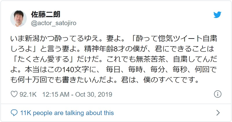 佐藤二朗の惚気ツイート再び 奥さんに自粛促されるも愛の言葉連発