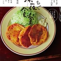レシピ本「おうちで深夜食堂」が発売 トークショーも開催